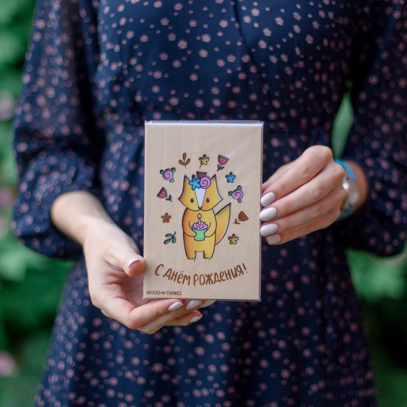 """Деревянная открытка с лисёнком """"С Днем Рождения"""" с доставкой"""